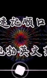 单词速记顺口溜 25#2019巅峰之战