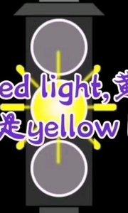 口語157 紅燈,黃燈,綠燈都會說嘛?
