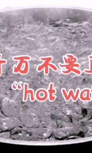 口語160  此熱水非彼熱水,你能分清楚嘛?#巔峰之戰原創達人初賽