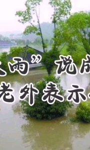 口語166 大雨??big rain會笑死人的。#新主播來報道