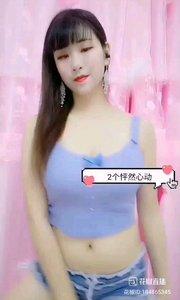 #性感不腻的热舞 知道你们喜欢波涛汹涌的妹子?,那就看个够吧?@大兔兔么么哒^3^
