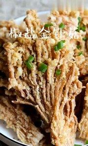 椒盐金针蘑