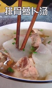 l萝卜排骨汤