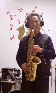 老薩團員薩克斯風演奏,希望大家喜歡!#薩克斯 #純音樂 #演奏