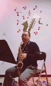 老薩-團員-張建國演奏《淡水的雨》#薩克斯 #純音樂 #演奏 #花椒音樂人
