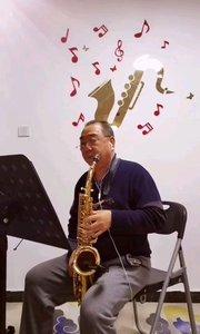 老薩-團員-張建國-薩克斯風演奏《淡水的雨》-下半部#薩克斯 #純音樂 #花椒音樂人 #演奏