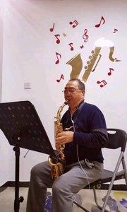 老薩-團員-張建國薩克斯風演奏《冬天的茶館》上半部#薩克斯 #純音樂 #花椒音樂人 #演奏