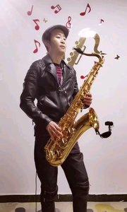 靳崢薩克斯風演奏《再見》#張震岳 #薩克斯 #純音樂 #花椒音樂人