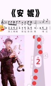 《安妮》降B高音#萨克斯 #教学 移动光标跟奏谱、乐谱书籍