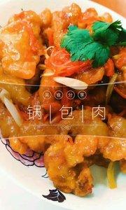 东北特色菜 锅包肉