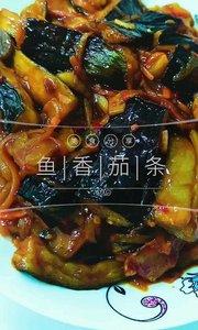 鱼香茄条#鱼香茄条 #茄子 #鱼香茄子