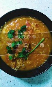 茄汁金针菇 #金针菇 #美食教程