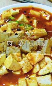 麻婆豆腐 川菜 #麻婆豆腐 #川菜