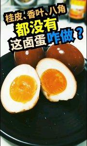 溏心可乐卤蛋 不用桂皮香叶八角一样做卤蛋 #溏心蛋# #卤蛋# #可乐卤蛋#