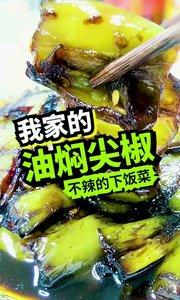 我家的油焖尖椒 不辣的下饭菜 #油焖尖椒# #虎皮尖椒# #尖椒#