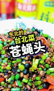 东北的台北菜 苍蝇头 #苍蝇头# #蒜薹# #蒜苔炒肉#