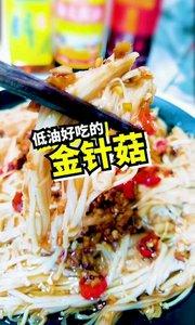 低油好吃的金针菇 #凉拌金针菇 #白灼金针菇 #金针菇