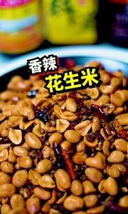尬厨: 香辣花生米 #花生米#