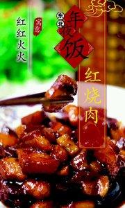 东北年夜饭–红烧肉,祝大家在新的一年里生意红红火火 #红烧肉 #年夜饭