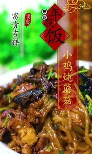 东北年夜饭–小鸡炖蘑菇,祝大家在新的一年里富贵吉祥 #小鸡炖蘑菇# #年夜饭##东北菜