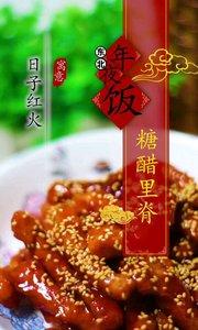 东北年夜饭–糖醋里脊,祝大家在新的一年里日子红火 #糖醋里脊# #年夜饭##东北菜#
