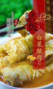 东北年夜饭–白菜酿肉,祝大家在新的一年里财源   #白菜酿肉# #年夜饭##东北菜#