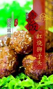 东北年夜饭–红烧狮子头,祝大家在新的一年里团团圆圆、和和美美 #红烧狮子头# #年夜饭##东北菜#