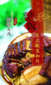 东北年夜饭–东北酸菜扣肉,祝大家在新的一年里事事和谐美满 #酸菜扣肉 #年夜饭 #东北菜