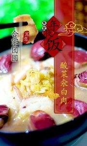 东北年夜饭–酸菜汆白肉,祝大家在新的一年里合家团圆 #酸菜汆白肉# #年夜饭##东北菜#