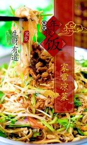 东北年夜饭–家常凉菜,祝大家在新的一年里生财有道 #家常凉菜# #年夜饭# #东北菜#