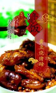 东北年夜饭–黄豆烧猪蹄,祝大家在新的一年里大发横财 #黄豆烧猪蹄# #年夜饭##东北菜#