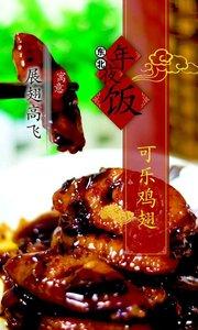 东北年夜饭–可乐鸡翅,祝大家在新的一年里展翅高飞 #可乐鸡翅# #年夜饭# #东北菜#