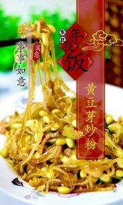 东北年夜饭–黄豆芽炒粉,祝大家在新的一年里事事如意 #黄豆芽炒粉# #年夜饭# #东北菜#