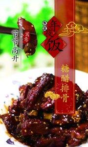东北年夜饭–糖醋排骨,祝大家在新的一年里节节高升 #糖醋排骨# #年夜饭# #东北菜#