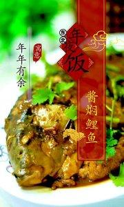 东北年夜饭–酱焖鲤鱼,祝大家在新的一年里年年有余 #酱焖鲤鱼# #年夜饭# #东北菜#