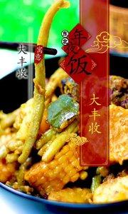 东北年夜饭–大丰收,祝大家在新的一年里方方面面大丰收 #大丰收# #年夜饭# #东北菜#