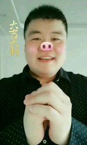 给您拜年了,新年快乐,诸事顺利,猪年行大运。#拜年#