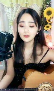 @小希希?弹唱精灵? (1) #花椒音乐人 #主播的高光时刻 #魔音绕耳 #热门卡点 ?