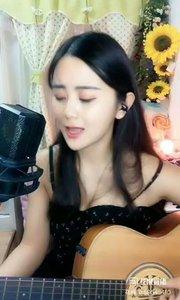 @小希希?弹唱精灵? (2) #花椒音乐人 #主播的高光时刻 #魔音绕耳 #热门卡点 ?