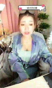 @歌者?小安琪 #花椒音乐人 #主播的高光时刻 Music4⃣