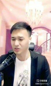 #花椒音乐人 #主播的高光时刻 #今天直播穿点啥 @??歌手??木子桓❤️❤️ ?Music...①