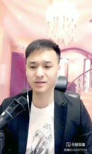 #花椒音乐人 #主播的高光时刻 #今天直播穿点啥 @??歌手??木子桓❤️❤️ ? Music...③