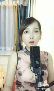 #花椒音乐人 @♬ 爱唱歌的小维 ?♥Hello July..3