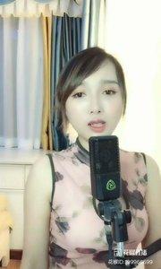 #花椒音乐人 @♬ 爱唱歌的小维 ?♥Hello July..4