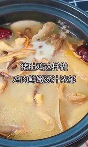 这个汤  好好学