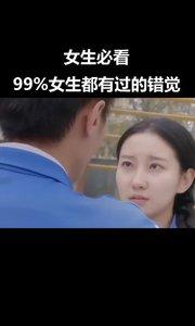 99%女生都有过的错觉