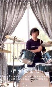 老板难当(drum cover)