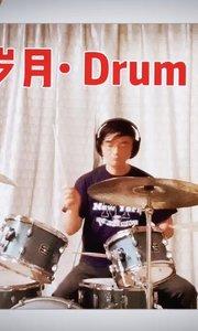 光辉岁月(drum cover)