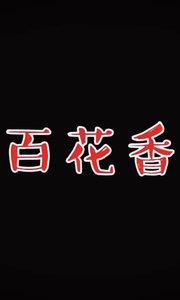百花香(drum cover)