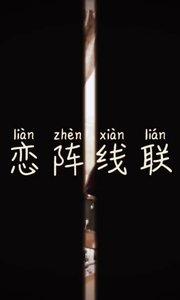 失恋阵线联盟· 草蜢(drum cover)